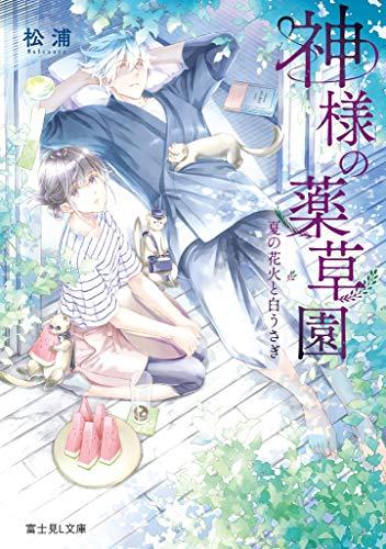 神様の薬草園 夏の花火と白うさぎ (富士見L文庫)の詳細を見る
