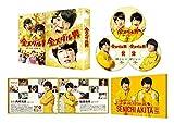 金メダル男 プレミアム・エディション[DVD]