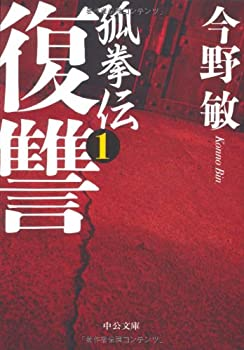 Paperback Bunko Revenge - fox den fist <1> (Chuko Bunko) (2008) ISBN: 4122050723 [Japanese Import] Book