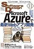 ソフトウェアデザイン 2019年11月号