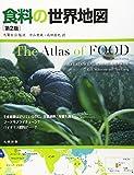 食料の世界地図 第2版