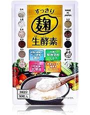 すっきり麹生酵素 こうじ酵素 ダイエット サプリメント 90粒 30日分