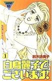白鳥麗子でございます 1 (講談社コミックスミミ 200)