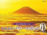 【Amazon.co.jp 限定】カレンダー2020 李家幽竹 パワースポット(特典画像:強運!パワ……