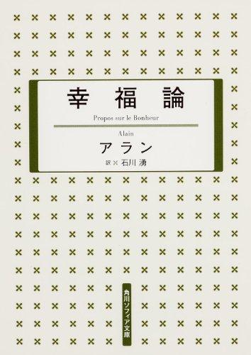 幸福論 (角川ソフィア文庫)の詳細を見る