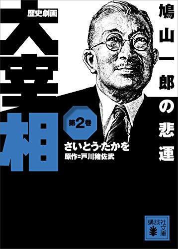 歴史劇画 大宰相 第二巻 鳩山一郎の悲運 (講談社文庫) | さいとう・たかを, 戸川猪佐武