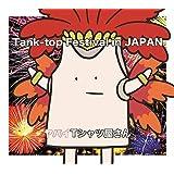 【メーカー特典あり】Tank-top Festival in JAPAN(初回限定盤)(DVD付)【特典:2019 タンクトップくん年賀状 ~again~付】