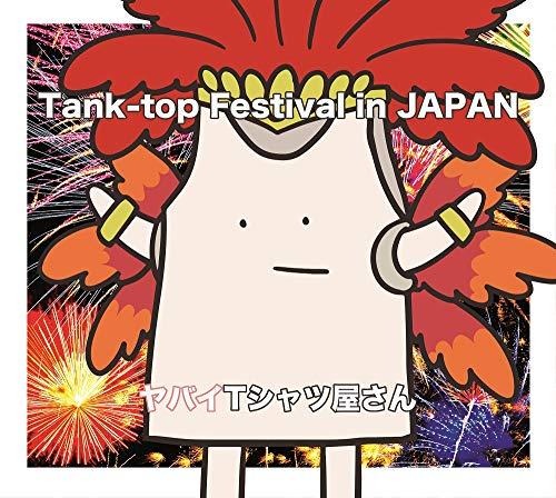 [画像:Tank-top Festival in JAPAN(初回限定盤)(DVD付)]
