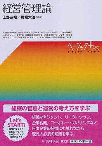 経営管理論 (【ベーシック+】)