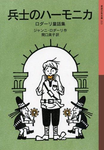 兵士のハーモニカ――ロダーリ童話集 (岩波少年文庫)