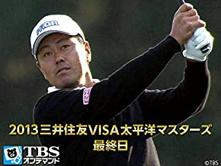 2013三井住友VISA太平洋マスターズ 最終日【TBSオンデマンド】
