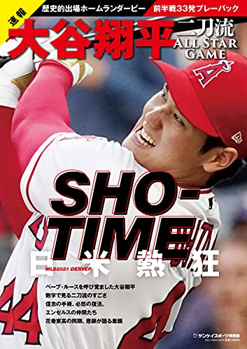 速報 大谷翔平 二刀流 ALL STAR GAME (サンケイスポーツ特別版)