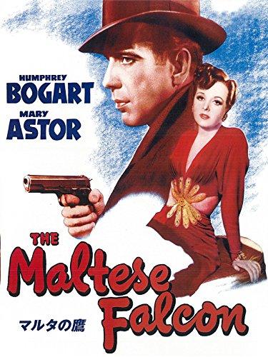 マルタの鷹(1941) (字幕版)