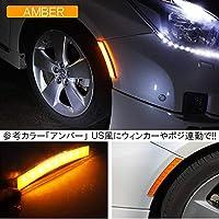 ランドクルーザー シグナス LED フェンダーマーカー サイドマーカー マーカーランプ 連動 アンバー 2個セット