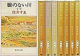 橋のない川 全7巻セット (新潮文庫)