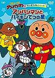 それいけ!アンパンマン だいぼうけんシリーズ アンパンマンとバイキンてつの星[DVD]
