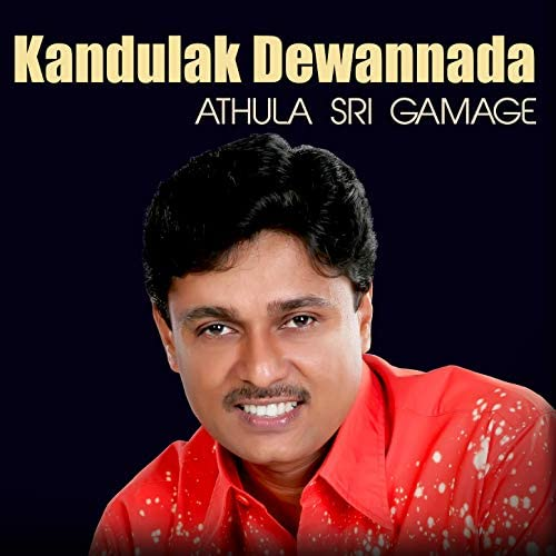 Athula Sri Gamage