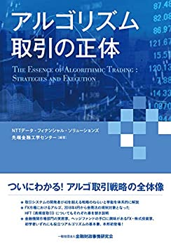 [NTTデータ・フィナンシャル・ソリューションズ先端金融工学センター]のアルゴリズム取引の正体