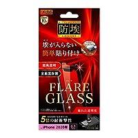 レイアウト iPhone 12/12 Pro 6.1インチ対応 ガラス 防埃 三次強化 10H 光沢 RT-P27FA/BDCG
