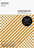 オランダのデザイン―跳躍するコンセプチュアルな思考と手法 [建築・プロダクト編]