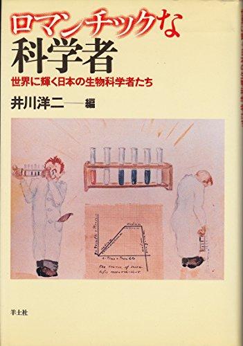 ロマンチックな科学者―世界に輝く日本の生物科学者たち