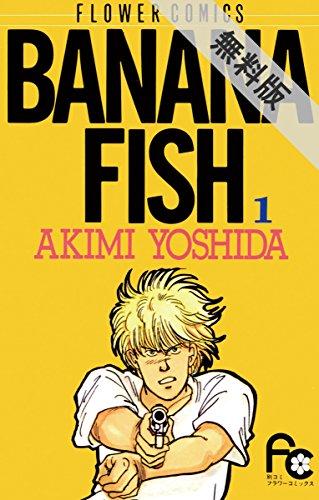 BANANA FISH(1)【期間限定 無料お試し版】 (フラワーコミックス)