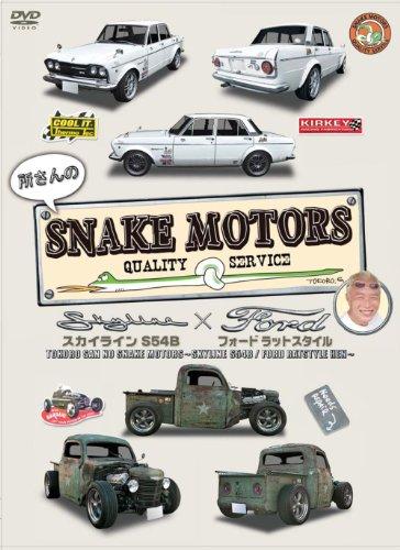 所さんのSNAKE MOTORS ~スカイラインS54B/FORDラットスタイル 編~ [DVD]