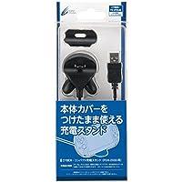 CYBER ・ コンパクト充電スタンド ( PCH-2000 用) 【本体カバー 併用可能】