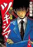 野獣社員ツキシマ(2) (ヤングマガジンコミックス)