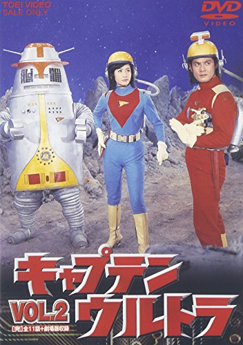キャプテンウルトラ Vol.2 [DVD]