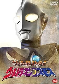 クライマックス・ストーリーズ ウルトラマンコスモス [DVD]
