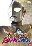 クライマックス・ストーリーズ ウルトラマンコスモス[DVD]