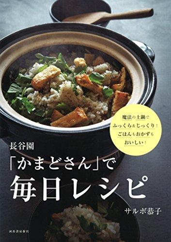 長谷園「かまどさん」で毎日レシピ