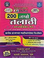 Hadbe's 200 Jumbo Talathi Prashnapatrika Sanch
