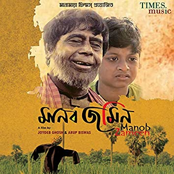 Manob Zameen (Original Motion Picture Soundtrack)