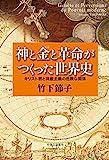 神と金と革命がつくった世界史-キリスト教と共産主義の危険な関係 (単行本)