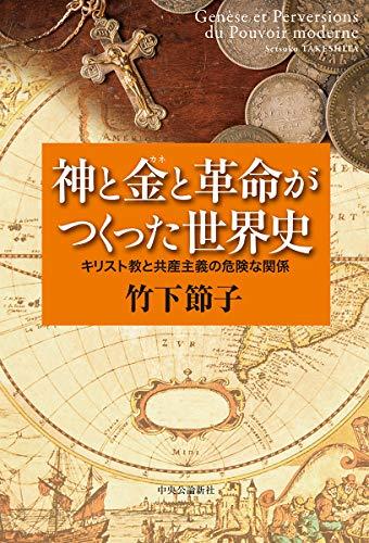 神と金と革命がつくった世界史-キリスト教と共産主義の危険な関係 (単行本)の詳細を見る