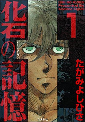 化石の記憶 (1) (ぶんか社コミックス)