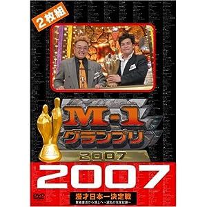 """M-1グランプリ2007 完全版 敗者復活から頂上へ~波乱の完全記録~ [DVD]"""""""