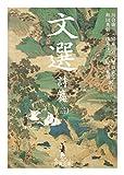 文選 詩篇(三) (岩波文庫)