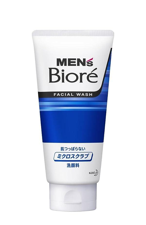 のホスト不安定な成人期メンズビオレ ミクロスクラブ洗顔 130g