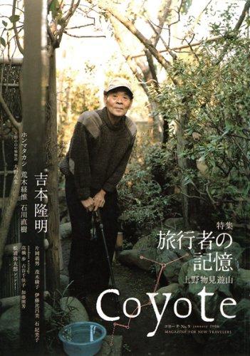 coyote(コヨーテ) No.9 特集・吉本隆明「旅行者の記憶 上野物見遊山」