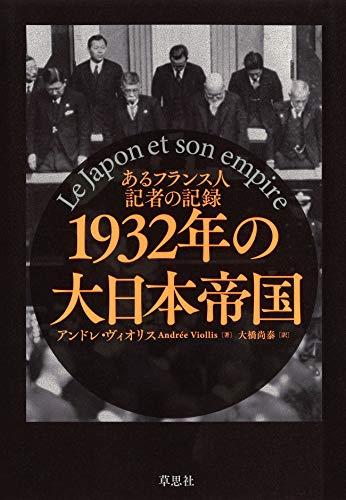 1932年の大日本帝国:あるフランス人記者の記録