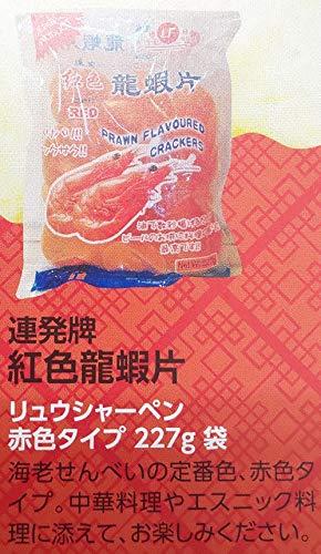 えびせんべい リュウシャーペン 龍蝦片 赤 227g×60袋 業務用