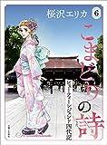 こまどりの詩 6 (週刊女性コミックス)