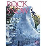ROCK & SNOW 087「ボルダリング最新エリア2020」 (別冊山と溪谷)