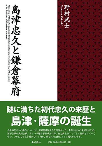 島津忠久と鎌倉幕府の詳細を見る