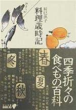 表紙: 料理歳時記 (中公文庫BIBLIO) | 辰巳浜子