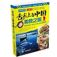 舌尖上的中国-美食之旅(旅游攻略 美食向导 交通旅游地图与美食文化完美结合)