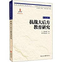 Rear Anti Educational Research(Chinese Edition)